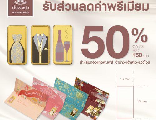 Promotion การ์ดทองคำ เดือนธันวาคม 2560