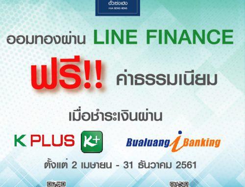 ฟรี!!!ค่าธรรมเนียมการชำระเงิน เมื่อออมทองผ่าน LINE FINANCE