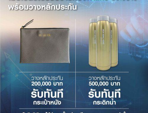 เปิดบัญชีซื้อขายทองคำแท่ง 99.99%พร้อมวางหลักประกัน รับไปเลยของที่ระลึกจากฮั่วเซ่งเฮง