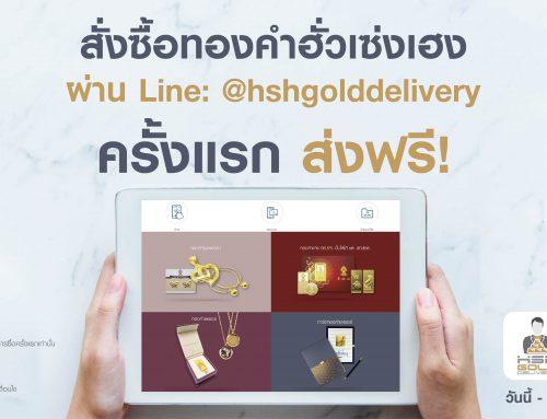 ฮั่วเซ่งเฮง เปิดตัวช่องทางการซื้อทองรูปแบบใหม่ พร้อมกับบริการส่งฟรีถึงบ้าน!!!