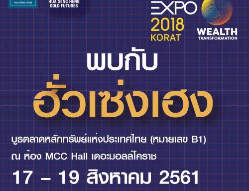 มหกรรมการเงินโคราช MONEY EXPO  วันที่ 17-19 สิงหาคม นี้