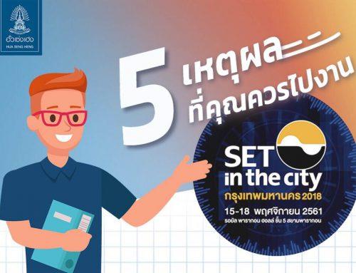 5 เหตุผลที่พลาดไม่ได้ สำหรับงาน SET IN THE CITY