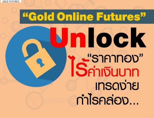 ด่วนรับจำนวนจำกัด!!! สัมมนา Gold Online Futures เทรดง่าย กำไรคล่อง…