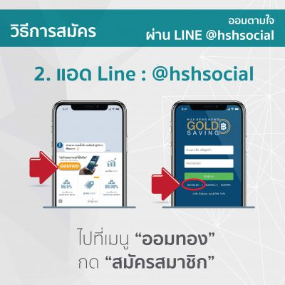 Add Line @hshsocial