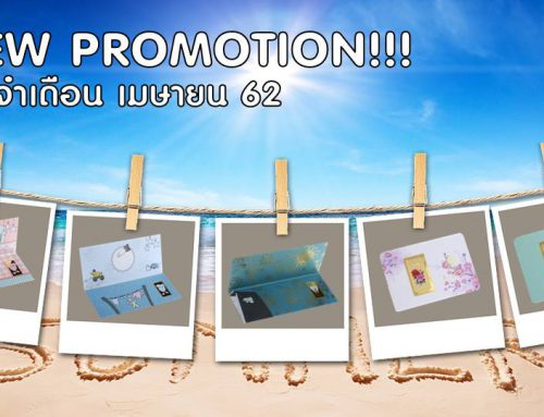 ร้อนไม่แพ้แดด…ต้อง Promotion สุดพิเศษ ที่ทุกคนห้ามพลาด!!!!