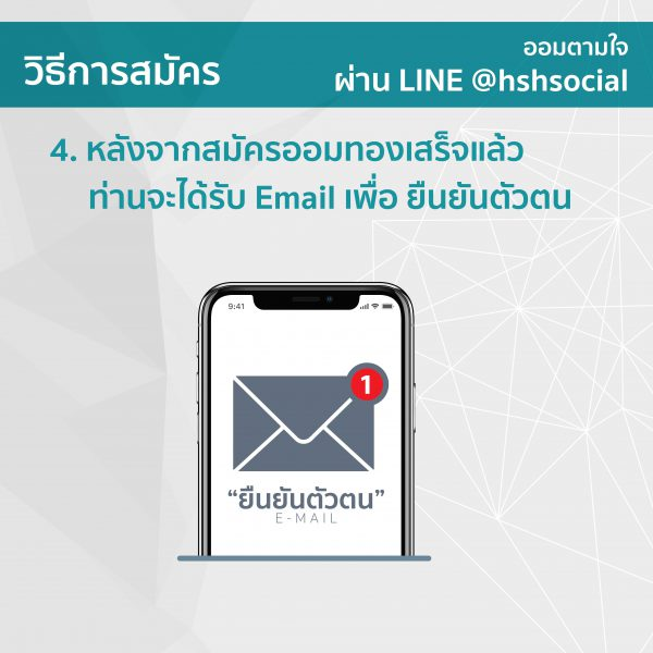 รับ Email ยืนยันการสมัครออมทองฉบับที่ 1