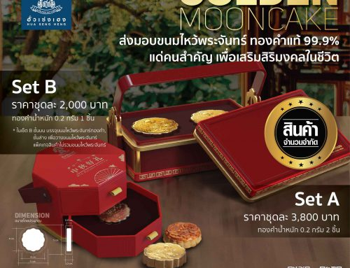 """New Available """"Golden MoonCake"""""""
