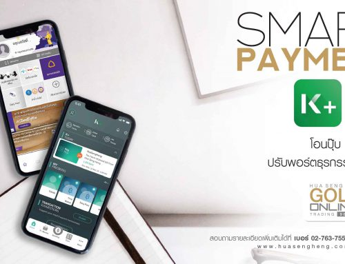 Hua Seng Heng Smart Payment