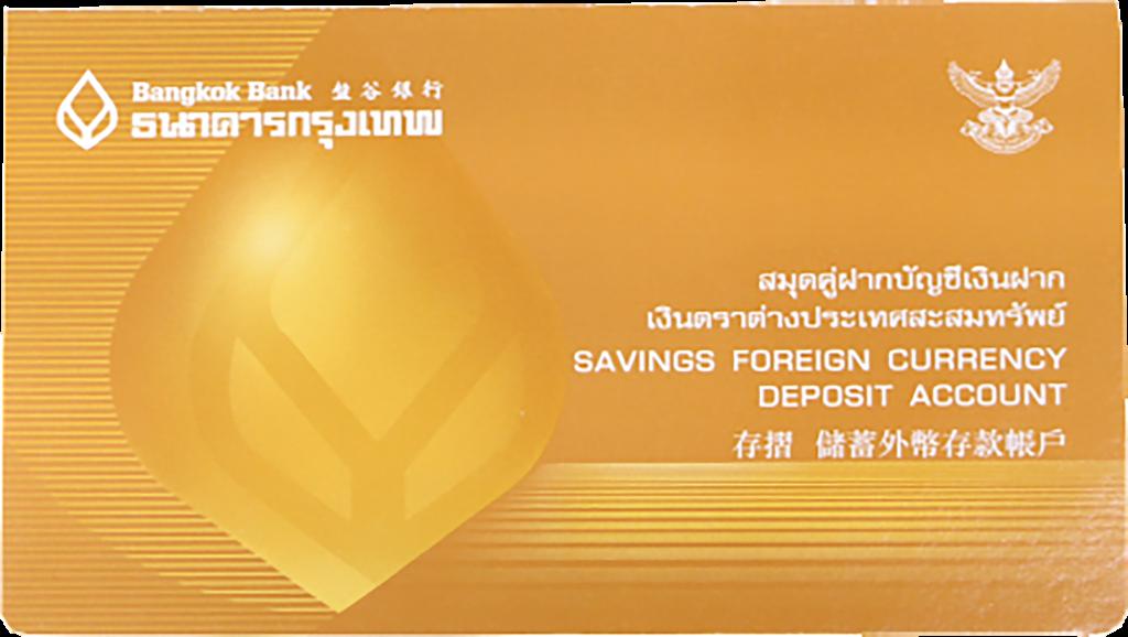 บัญชีเเงินฝากงินตราระหว่างประเทศ FCD