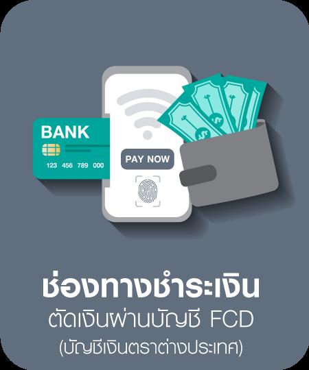 ชำระเงินด้วยบัญชี FCD